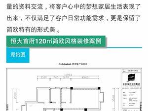 【海天装饰】恒大首府?120m2简欧风格装修案例