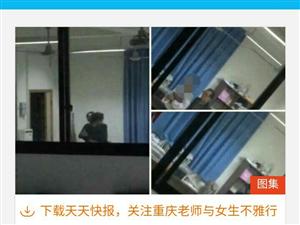 重庆的老师