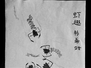 �m亭书画坊的小小国画家�D�D韩希妍