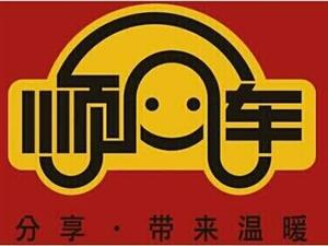 14—17号私家车上海回南城,有要搭车的呼我