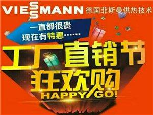 德国菲斯曼首届工厂直销节―相约6月26日