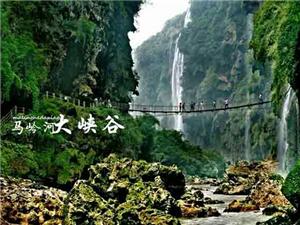 """8月5~16日""""梦幻之旅、神奇贵州""""深度游纯玩8日游往返12天休闲游"""
