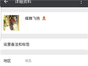 惠州人民注意了,当心骗子。