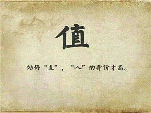 12个汉字里面蕴含的哲理,太博大精深了