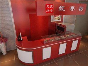 北京华联超市一楼红枣坊