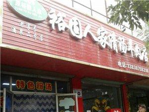 裕固人家清汤羊肉店加入美团外卖了,扫二维码就可以送上门了,让您足不出户就能吃到正宗的羊肉粉汤了。