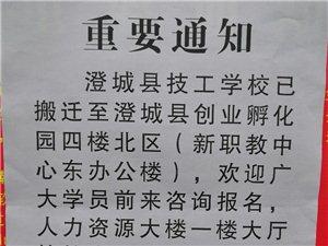 澄城�h技工�W校�w址公告