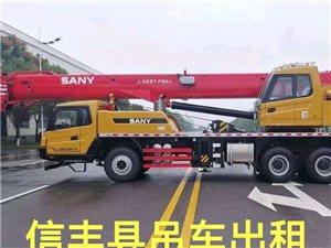 信丰县吊车出租,用的上的老板可以联系我15083749519