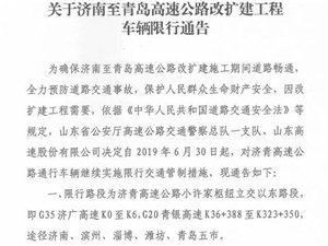 延期通告:济青北线高速公路限行措施延期啦!