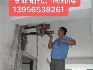 专业钻孔周师傅13956538261