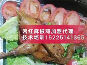 郑州麻椒鸡加盟代理技术培训