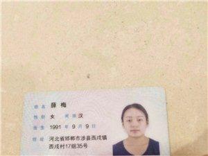 【失物招领】涉县西戌村薛梅女士,您的钱包前天丢在出租车里了,有谁认识这个美女请与车主联系。李师傅电话