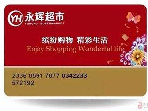 参与更换活动领取永辉购物卡