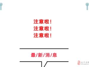 "最新消息!""�v�R店北""站封�]�r�g有�,�Y束�r�g延�L至…"