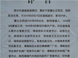 �告:曹化文同志因病逝世
