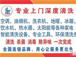 (��家邦)家�深度清洗:??????空�{、油���C、�店�艋�器、洗衣�C、�崴�器、太�能、冰箱以及家庭