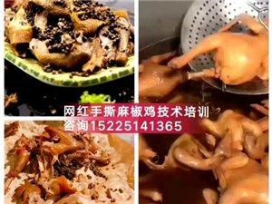 郑州麻椒鸡哪家好吃,麻椒鸡加盟代理麻椒鸡技术配方培训