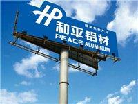 和平铝?#20979;?#21019;于1989年,是一家以铝合金产业为核心,同时经营铝型材生产、铝型材销售、铝门窗加工、幕墙...