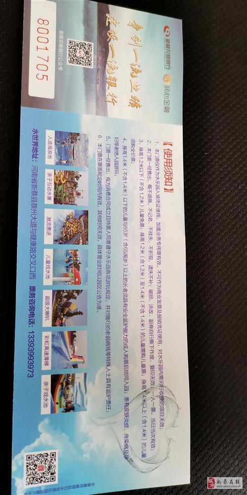 水韻天街水世界門票原價88元,現在50元每張 有兩張。想要的速度,13461887165
