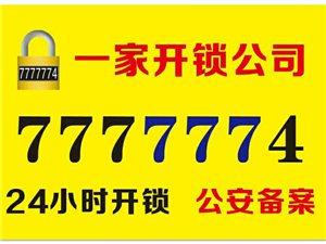 梅河口开换锁0435-777 7774
