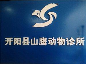 开阳县山鹰动物诊所