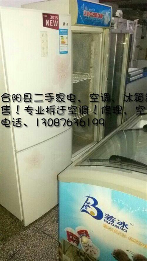 合阳县二手家电交易