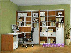 定制衣柜床書柜櫥柜隔斷柜鞋柜就到美邦定制!