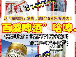 ★【百威/哈啤】…小吃饮品〉〉外卖