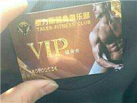 泰力斯健身俱乐部