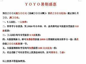 转售YOYO街舞会员卡