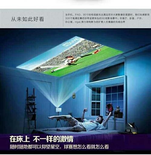 微型家用投影儀系列產品