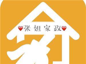 家政服務公司、家庭日常保潔收費合理