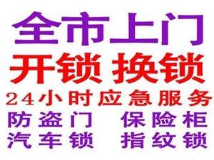 新鄭龍湖鎮開鎖換鎖 防盜門開鎖 開汽車鎖配汽車鑰匙