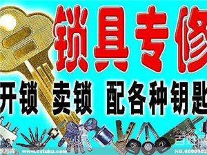 新郑市开锁电话 港区开锁换锁 龙湖镇开锁 开汽车锁