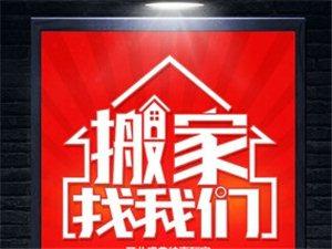 泗洪專業搬家公司