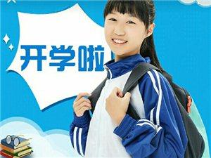 青州中小學暑假輔導