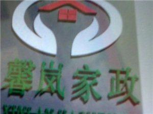 龙南馨岚家政服务中心