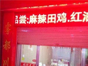雾都川菜馆