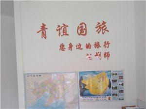宽甸青谊国际旅行社