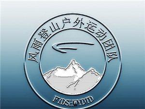 广汉市风雨登山户外运动团队【理县藏寨・水果之旅】活动召集