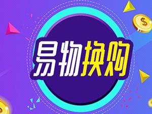 唐县尧商协会――易物换购