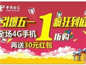 五一劳动节4G手机1折购,吃喝玩乐不要钱 真的假的?