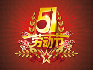 2016年惠水�W�j文化�-五一��庸�