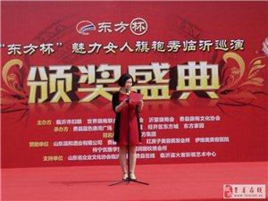 """""""东方杯""""魅力女人旗袍秀临沂巡演颁奖盛典"""