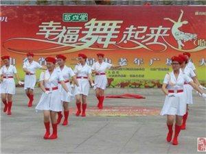 幸福舞起来-山东省临沂市第二届中老年广场舞大赛临沂赛区