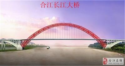 记录合江长江大桥建设情况