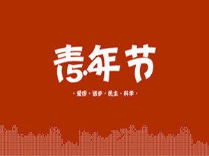 2016年惠水�W�j文化�-五四青年�