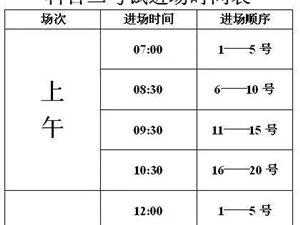 茂名市驾考各科目到考场 (最新)时间表