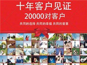 名门佳丽婚纱摄影十周年庆