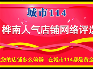 """2016""""城市114""""桦南人气店铺网络评选"""